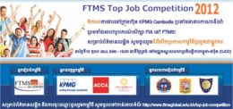 FTMS Top Job Competition