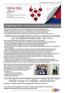 Healing Hearts – Welcome to University of Puthisastra
