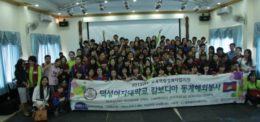 University of Puthisastra-DUK SUNG University, Republic of Korea Cultural Exchanges Program